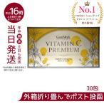 エステプロ ラボ Esthe Pro Labo ビタミンCプレミアム 30包 ポスト投函 送料無料 日本製 エステティックサロン 高純度ビタミンC 栄養管理士も絶賛