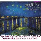 【宅配便配送】NHK CD NHK名曲アルバム  ベストセレクション36〜安らぎの夜(CD3枚組)(CD)