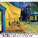 【宅配便配送】NHK CD NHK名曲アルバム  ベストセレクション36〜夢と憧れ(CD3枚組)(CD)