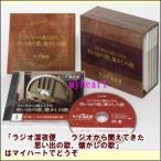 NHK CD ラジオから聞えてきた 思い出の歌、懐かしの歌 CD-BOX(CD5枚組)(CD)