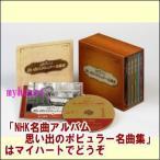 Yahoo!マイハートヤフー店【通常送料・代引手数料0円】NHK名曲アルバム 思い出のポピュラー名曲集CD-BOX(CD)
