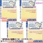 赤司先生の健康のツボ エクササイズ!DVD10巻セット(送料込価格表示)