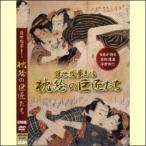 【宅配便通常送料0円】浮世絵夢まくら 枕絵の巨匠たち DVD2枚組(DVD) ACD-104