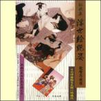 浮世絵艶姿 歌麿の世界(DVD) ACD-503