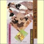 浮世絵艶姿 北斎の世界(DVD) ACD-504