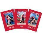 サルサを踊ろう「1 入門・初級」「2 中級」「3 コンビネーション」の3巻セット(DVD)