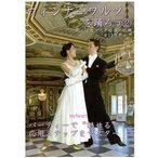 ウィンナーワルツを踊ろう2(DVD)