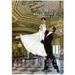 ウィンナーワルツを踊ろう3(DVD)