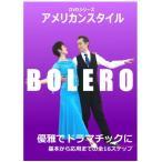 アメリカンスタイルシリーズ ボレロ(DVD)