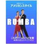 アメリカンスタイルシリーズ ルンバ(DVD)