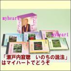 瀬戸内寂聴 いのちの説法(CD6枚組)(CD) ANOC-1100