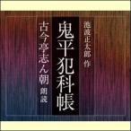 朗読 鬼平犯科帳(古今亭志ん朝 朗読)(CD) ANOC2075