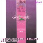 MSベリーダンススタジオ 基礎入門DVD/ベリーダンス基礎入門(DVD)