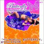 ベリーダンスショー BUTTERFLY〜Butterfly
