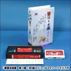 【宅配便配送】舞踊名曲集 第10集(全6曲入り)(VHSビデオ+カセットテープ)(VHS)