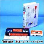 舞踊名曲集 第9集(全6曲入り)(ビデオ+カセットテープ)(VHS)