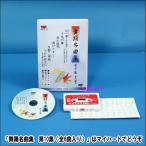 【宅配便配送】舞踊名曲集 第10集(全6曲入り)(DVD