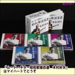 【宅配便通常送料0円】ムード・ギター昭和歌謡百選 木村好夫 CD-BOX(CD5枚組)(CD)
