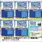 湯浅先生の10才若返るワンポイント健康体操!DVD10巻セット