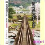 若桜鉄道 郡家駅 若桜駅 ローカル線の車窓vol.7 DVD