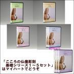 こころの仏像彫刻 基礎シリーズ1〜5セット(DVD)