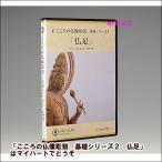 こころの仏像彫刻 基礎シリーズ2 仏足(DVD)