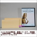 【宅配便配送・7560円以上は送料0円】こころの仏像彫刻 基礎シリーズ7 初級編「紗綾形模様」「麻の葉模様」(DVD+材料)