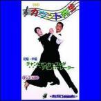 【宅配便配送】カウント先生 Vol.2 タンゴ(DVD) CUT-0002
