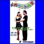 【宅配便配送】カウント先生 Vol.3 ルンバ(DVD) CUT-0003