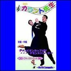 【宅配便配送】カウント先生 Vol.5 スローフォックストロット(DVD) CUT-0005