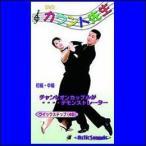 【宅配便配送】カウント先生 Vol.6 クイックステップ(DVD) CUT-0006