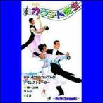 カウント先生 Vol.9 ワルツ 中級・上級(DVD) CUT-0009