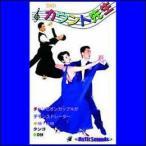 カウント先生 Vol.10 タンゴ 中級・上級(DVD) CUT-0010