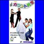 カウント先生 Vol.11 ルンバ 中級・上級(DVD) CUT-0011