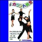 カウント先生 Vol.12 チャチャチャ 中級・上級(DVD) CUT-0012