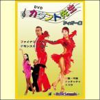 【宅配便配送】カウント先生 フィガー集 VOL.1(チャチャチャ)初級・中級(DVD) CUTF-0003