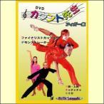 【宅配便配送】カウント先生 フィガー集 VOL.1(チャチャチャ)中級・上級(DVD) CUTF-0004