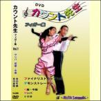 【宅配便配送】カウント先生 フィガー集 VOL.1(サンバ)初級・中級(DVD) CUTF-0005