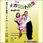 【宅配便配送】カウント先生 フィガー集 VOL.1(サンバ)中級・上級(DVD) CUTF-0006