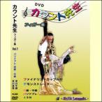 【宅配便配送】カウント先生 フィガー集 VOL.1(パソドブレ)初級・中級(DVD) CUTF-0007