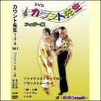 【宅配便配送】カウント先生 フィガー集 VOL.1(パソドブレ)中級・上級(DVD) CUTF-0008