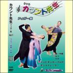 【宅配便配送】カウント先生 フィガー集 VOL.1(ワルツ)初級・中級(DVD) CUTF-0009
