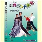 【宅配便配送】カウント先生 フィガー集 VOL.1(タンゴ)初級・中級(DVD) CUTF-0011