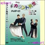 【宅配便配送】カウント先生 フィガー集 VOL.1 パーティ編(ブルース)初心者・初級(DVD) CUTF-01-P-BL