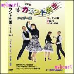 【宅配便配送】カウント先生 フィガー集 VOL.1 パーティ編(ジルバ)初心者・初級(DVD) CUTF-01-P-JIL