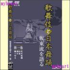 歌舞伎と日本舞踊 坂東流を語る 第一巻 改訂版(DVD)