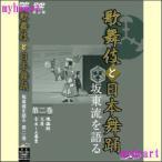 歌舞伎と日本舞踊 坂東流を語る 第二巻 改訂版(DVD)