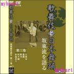 歌舞伎と日本舞踊 坂東流を語る 第三巻 改訂版(DVD)