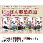 にっぽん郷愁鉄道 DVD5巻セット(DVD)