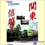 にっぽん郷愁鉄道 関東・信越編(DVD)